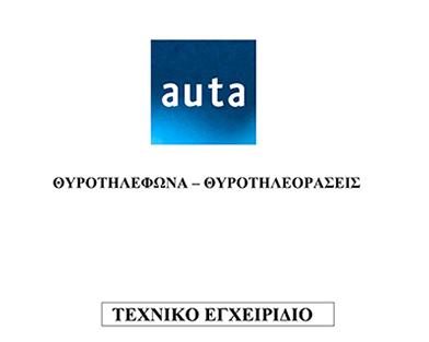 eksofyllo_egxeiridio